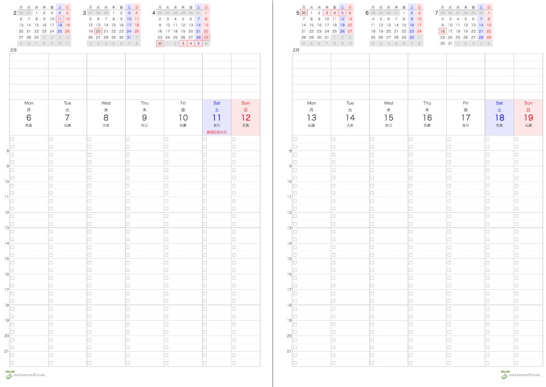 A5システム手帳リフィル 見開き ... : 一週間予定表 : すべての講義