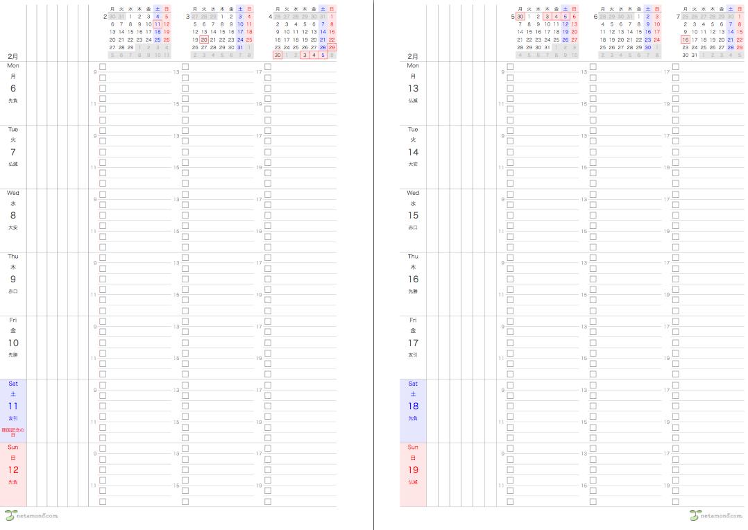 A5システム手帳リフィル 無料 ... : カレンダー 2016 印刷 : カレンダー