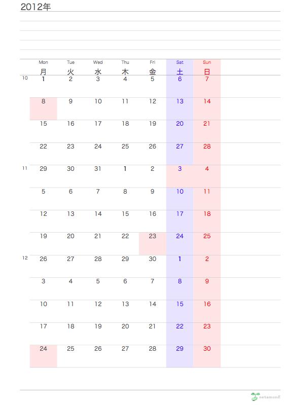 カレンダー カレンダー 2015 書き込み : A5システム手帳リフィル 無料 ...