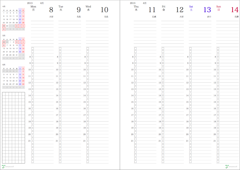 カレンダー 2015年度カレンダーダウンロード : オーソドックスなバーチカル ...