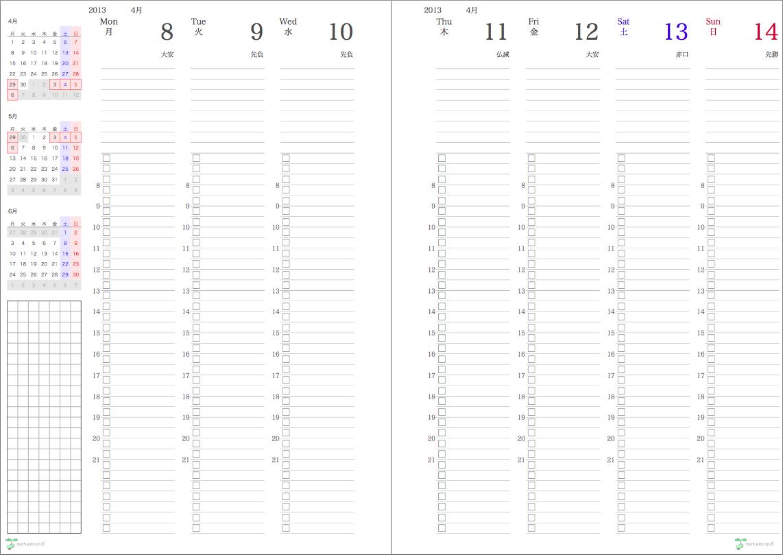 A5システム手帳リフィル 無料 ... : 時間予定表 : すべての講義