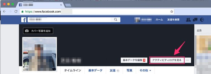 facebook_search2